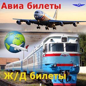 Авиа- и ж/д билеты Заводоуковска