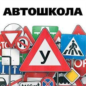 Автошколы Заводоуковска