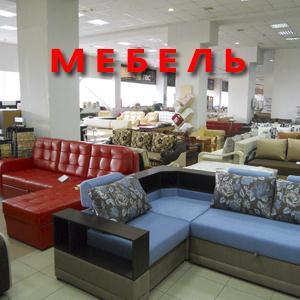 Магазины мебели Заводоуковска