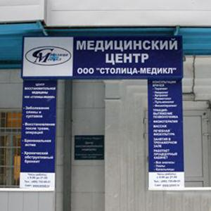 Медицинские центры Заводоуковска