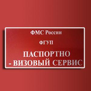 Паспортно-визовые службы Заводоуковска