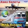 Авиа- и ж/д билеты в Заводоуковске