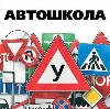 Автошколы в Заводоуковске