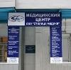 Медицинские центры в Заводоуковске