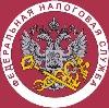 Налоговые инспекции, службы в Заводоуковске