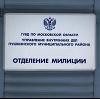 Отделения полиции в Заводоуковске