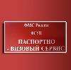 Паспортно-визовые службы в Заводоуковске