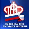 Пенсионные фонды в Заводоуковске