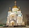 Религиозные учреждения в Заводоуковске