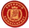 Военкоматы, комиссариаты в Заводоуковске