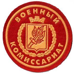 Военкоматы, комиссариаты Заводоуковска